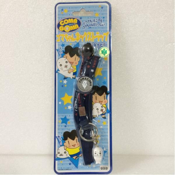 ゴマちゃん ネックストラップ ネイビー 少年アシベ タカラ 2001年 未開封 グッズの画像