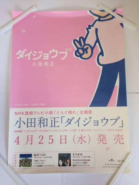 【ポスター】小田和正「ダイジョウブ」筒代込み【B2サイズ】 コンサートグッズの画像