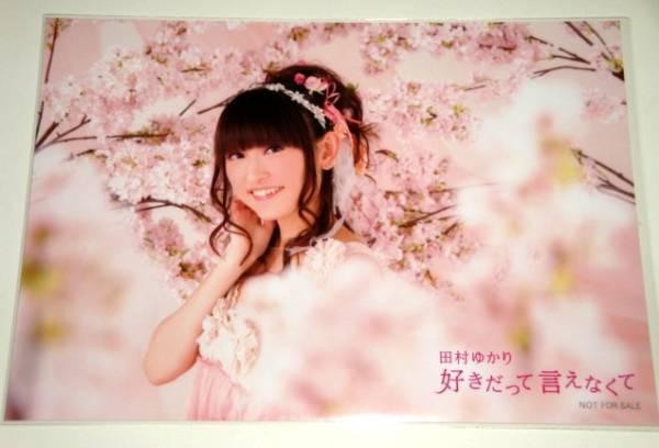 新品★田村ゆかり 好きだって言えなくて 特典ブロマイド 写真