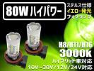 Kyпить ステルスクリア仕様 80w 12V/24V対応 イエロー発光 3000K LEDフォグランプ H8/H11/H16/HB3/HB4/PSX26ハイエース4型 雪・雨・霧・悪天候対応 на Yahoo.co.jp