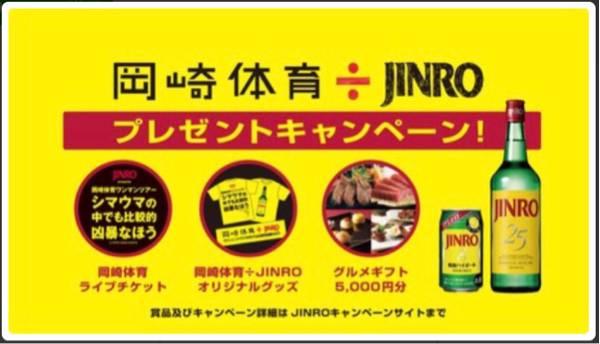 JINRO当選品 岡崎体育監修 オリジナルライブタオル
