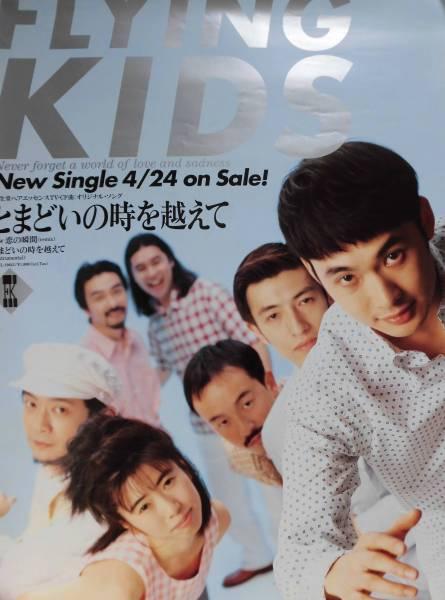 【使用済み】【ジャンク品】FLYING KIDS(フライング・キッズ)・浜崎貴司 とまどいの時を越えて 非売品ポスター