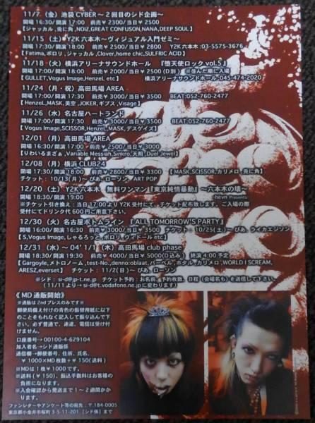 シド初期チラシ★SID/バンドフライヤー/ビラ/レア/2003年結成初期2人編成時代インディーズ