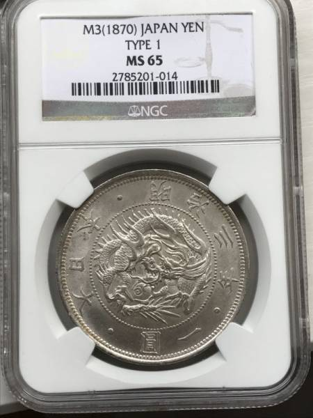 円銀 NGC MS65 明治3年 1円銀貨 完全未使用 本物保証 ②