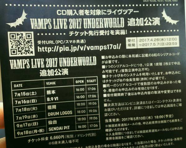 VAMPS 追加公演 シリアルナンバー UNDERWORLD