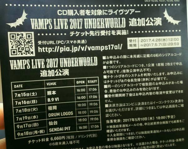 VAMPS 追加公演 シリアルナンバー UNDERWORLD ②