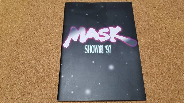 ♪【MASK SHOW劇 '97】パンフレット♪大野智(嵐)/岡田准一