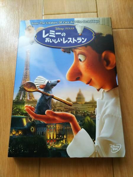 DVD レミーのおいしいレストラン ディズニーグッズの画像