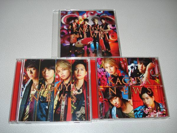 NEWS CD KAGUYA 初回限定盤A 初回限定盤B 通常盤 全3種セット 特典クリアファイル付