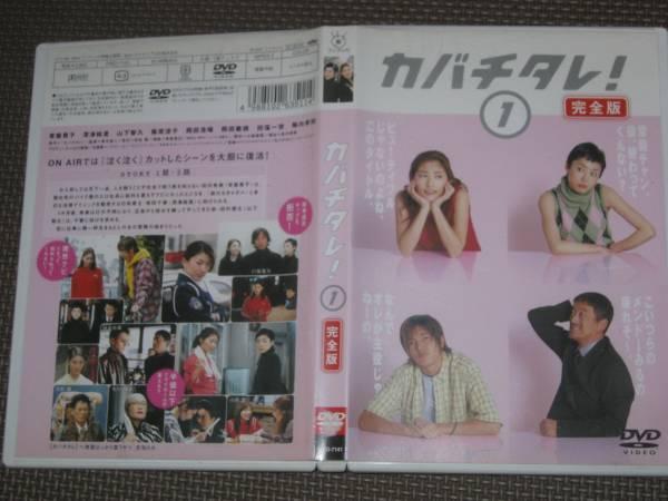 カバチタレ 1 DVD 製品版 常盤貴子, 深津絵里, 山下智久, 篠原涼子, 陣内孝則・・・ グッズの画像