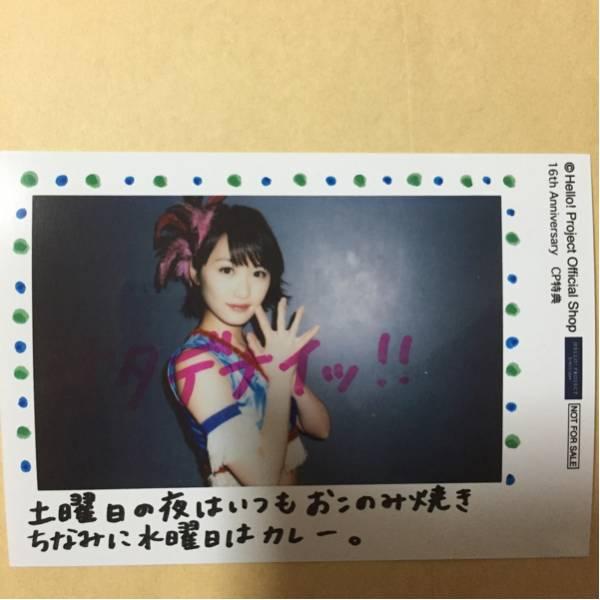 ハロショ 特典生写真 2016 モーニング娘。'16 工藤遥 アニバーサリー特典
