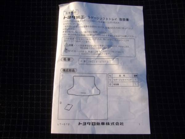 未使用☆トヨタ ZVW30系 プリウス 純正オプション ラゲージソフトトレイ 撥水・防水生地 品番:08213-47055 ラゲッジマット ラゲージマット_画像3
