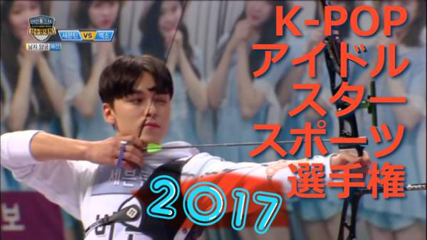K-POPアイドルスタースポーツ選手権2017 DVD2枚組☆SEVENTEEN B1A4 VIXX ASTRO B.A.P EXO 防弾少年団 TWICE コンサートグッズの画像
