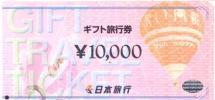 旅行, 交通 - 日本旅行 ギフト旅行券☆10,000円☆永年勤続御祝(D)