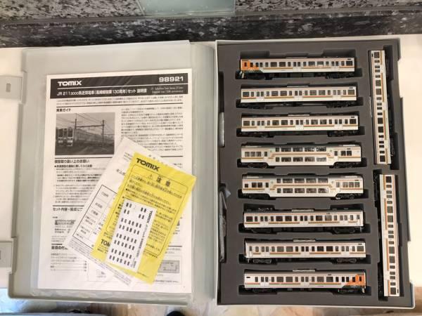 ☆TOMIX JR E211系近郊電車(高崎線開業130周年)10両セット【限定品】 98921