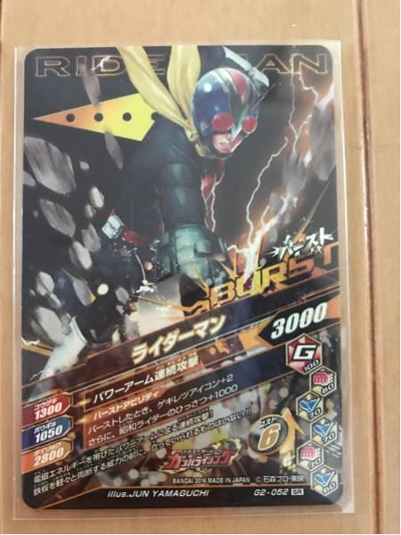 ガンバライジング 仮面ライダー ライダーマン G2-052 SR_画像2