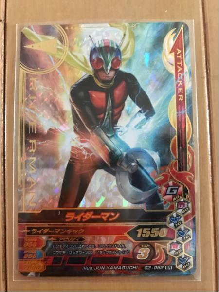 ガンバライジング 仮面ライダー ライダーマン G2-052 SR