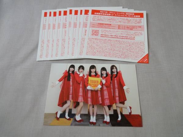 NGT48 「青春時計」 全国握手券 10枚セット+ポストカード(タワーレコード購入特典) ライブグッズの画像