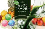 たっぷりフルーツ青汁★小袋5包★5回分