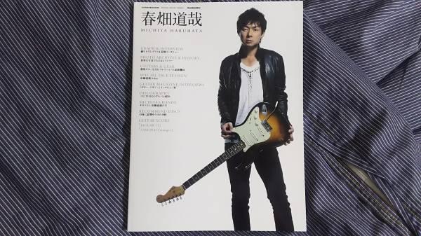 春畑道哉 (GUITAR MAGAZINE SPECIAL ARTIST SERIES) ギター マガジン 本 新品 ムック TUBE スコア バンド ライブグッズの画像