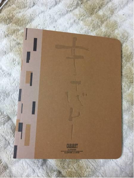 【新品】長澤まさみ キャバレー ミュージカル グッズ パンフレット、ポスター、Tシャツ セット 入手困難