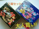 【超★特盛】大人買い! ビックサイズ★ボノボン2箱セット(60個)★ブラック&ミックス