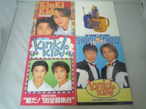 MYS-899 kinki kidsパンフレット4冊セット 1996-1997