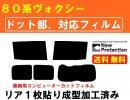 ◎80系 ヴォクシー 【ドット対応フィルム】 コンピューター