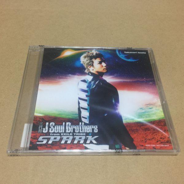 新品未開封 DVD 三代目 J SOUL brother SPARK ソロアングル Ver. 岩田剛典