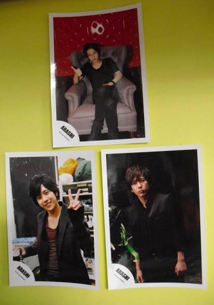 嵐 二宮和也★公式写真 3枚セット FACE DOWNなど