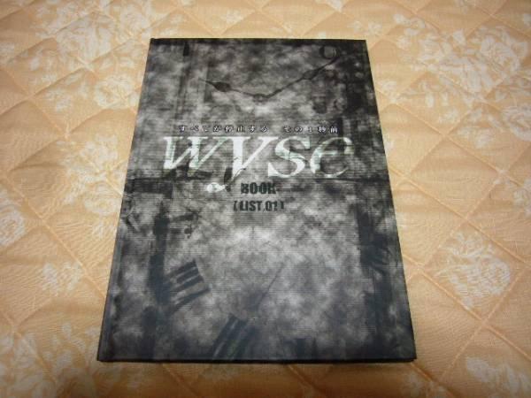 wyse BOOK LIST01 すべてが停止するその1秒前 Wyse パンフレット 月森 HIRO MORI TAKUMA