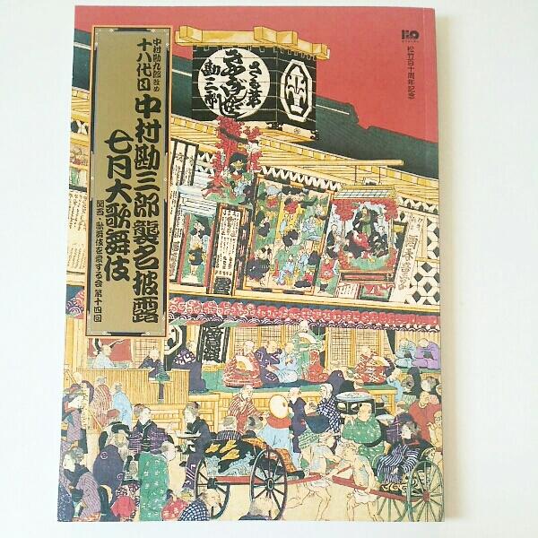 十八代目中村勘三郎襲名披露 七月大歌舞伎 パンフ