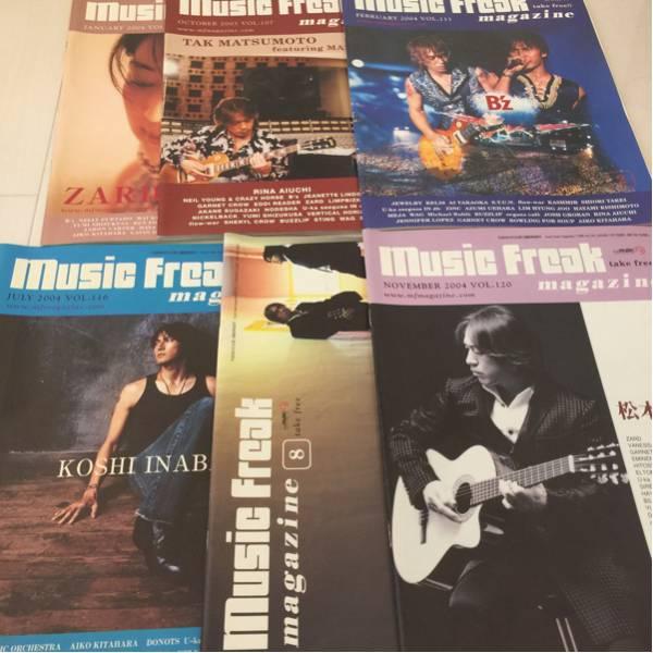 B'z music freak magazine 6冊セット 107~120
