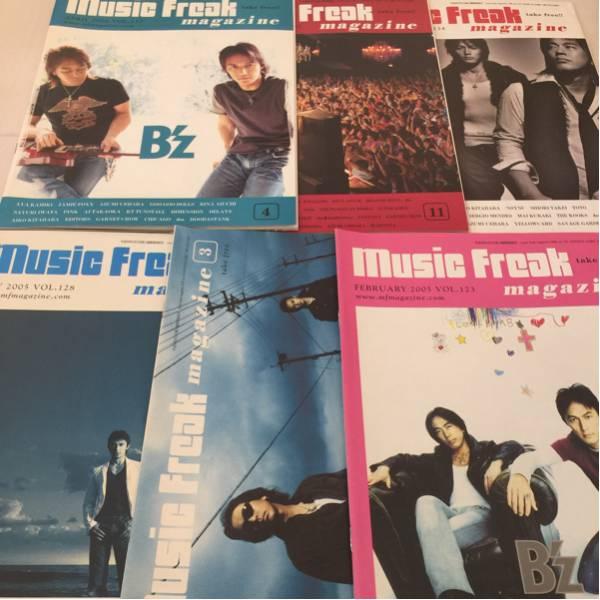 B'z music freak magazine 6冊セット 123~137