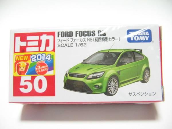 ト・トミカNo.50 フォードフォーカス RS500(初回特別カラー)★ざ堂★ト_画像1