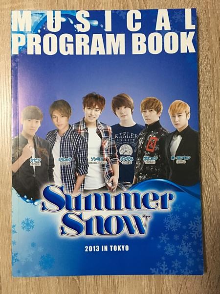 Summer Snow ミュージカル パンフレット