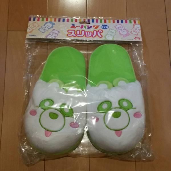 新品☆AAA☆スリッパ☆ルームシューズ☆えーパンダ☆みどり☆緑