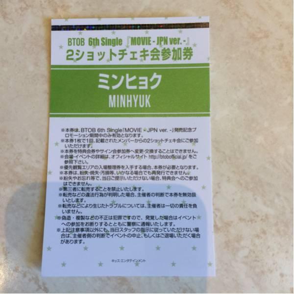 BTOB ミニョク チェキ movieリリイベ ライブグッズの画像