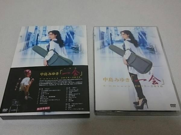 【送料無料】 DVD 中島みゆき 「一会」 Concert 2015~2016 ≪美品≫ コンサートグッズの画像