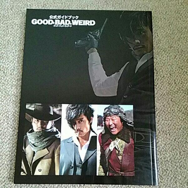 映画 GOOD.BAD.WEIRD公式ガイドブック グッド・バッド・ウィアード イ・ビョンホン、チョン・ウソン、ソン・ガンホ