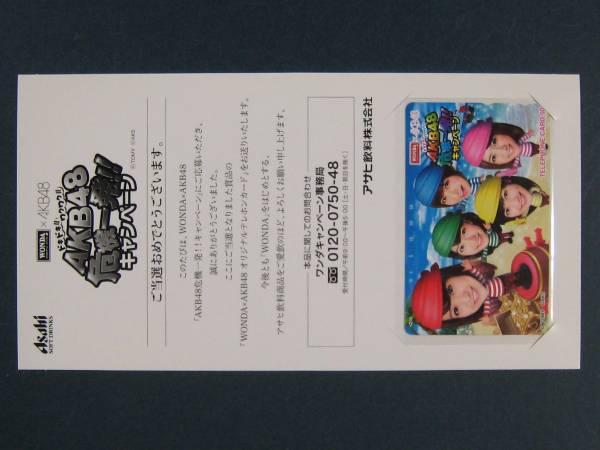 ★未使用テレカ・台紙付★ AKB48 渡辺麻友・大島優子・柏木由紀 他 / WONDA_画像2