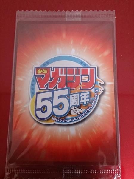 少年マガジン 55周年記念 コレクターズ カード NO.3 はじめの一歩_画像2