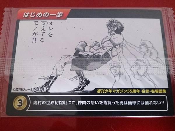 少年マガジン 55周年記念 コレクターズ カード NO.3 はじめの一歩_画像1