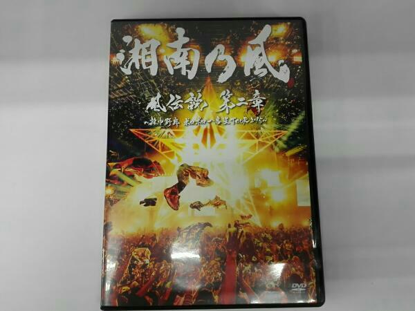 風伝説 第二章 ~雑巾野郎 ボロボロ一番星TOUR2015(湘南乃風) ライブグッズの画像