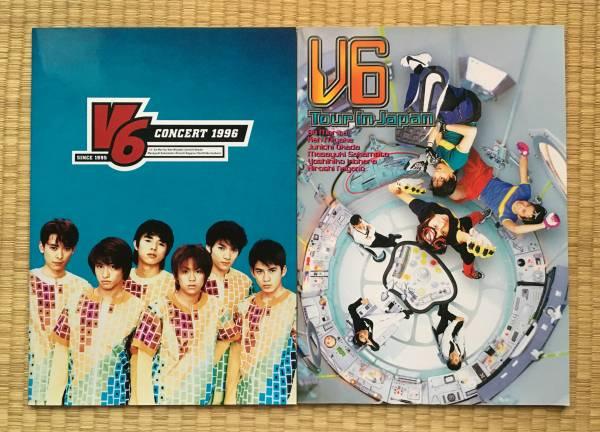 V6 1996~2001年 コンサート パンフレット 11冊 コンサートグッズの画像