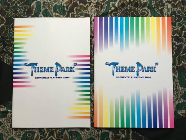 少年隊 トニセン プレゾン2000『THEME PARK』パンフレット 2冊セット(シール付き) コンサートグッズの画像