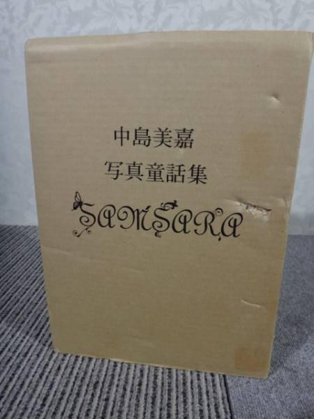 ☆中島美嘉 写真童話集 SAMSARA ☆NO.200