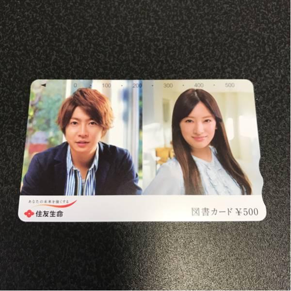 嵐 相葉雅紀 北川景子 図書カード
