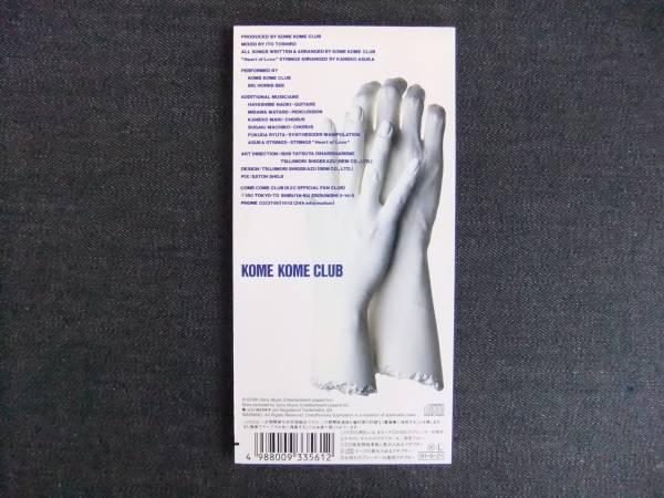 CDシングル8㎝-3     米米クラブ   ひとすじになれない  音楽 歌手  K2C Kome Kome Club ロックバンド_画像2