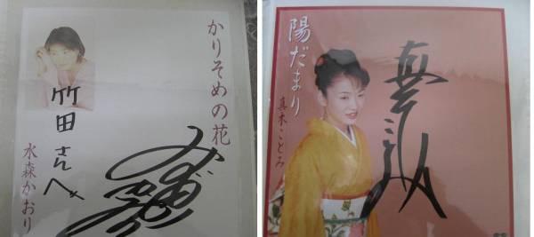 俳優・歌手・有名人のサイン色紙・水森かおり・真木ことみ・直筆・